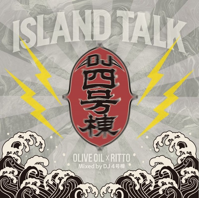 DJ 四号棟 / ISLAND TALK (Olive Oil x RITTO) MIXED by DJ 4号棟
