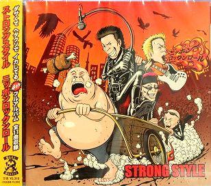 STRONG STYLE / ニッポンロックンロール