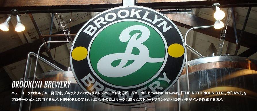 BROOKLYN BREWERY ブルックリン・ブリューリー
