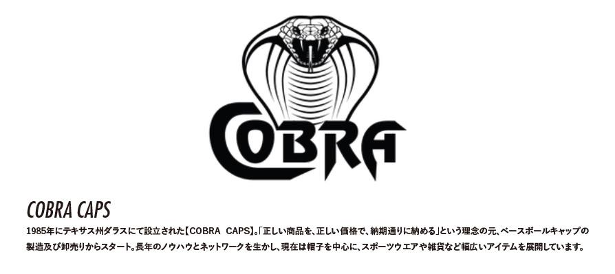 COBRA CAPS コブラ・キャップス