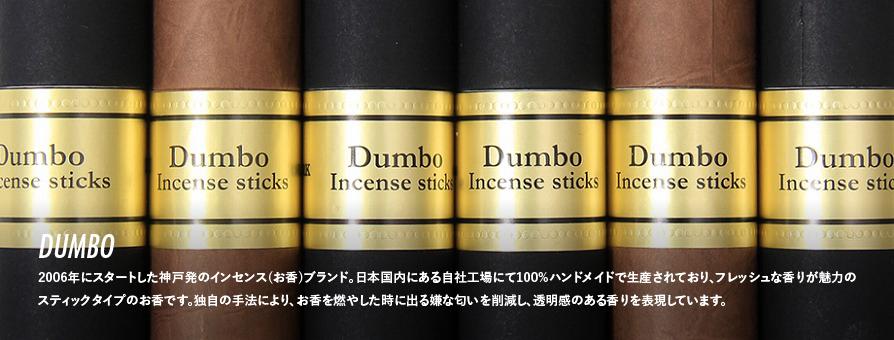DUMBO ダンボ