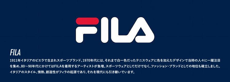 FILA フィラ